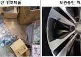 <!HS>벤츠<!HE>·BMW 고가 외제차 위조 휠 '카피휠', 수백억원대 유통한 2명 구속