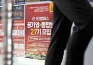 """""""공공기관 지역인재 채용 비율 2022년까지 30% 의무화"""""""