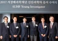 서경배과학재단, 한국인 신진과학자 5명 선정해 지원한다