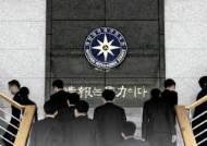 '좌파 연예인 대항' 국정원, 친정부 연예인 선별 '화이트리스트' 운용