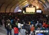 '산바람 신바람' 신불산 자락에서 즐기는 산악인 영화와 음악