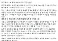 여권, '노무현 부부싸움' 정진석 법적 대응…그동안 처벌 사례 보니