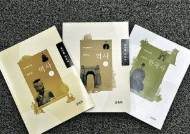 25일 출범 국정교과서 조사위…위원 구성두고 벌써부터 논란