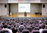 [국민의 기업] '2017 <!HS>공매투자<!HE> <!HS>아카데미<!HE> 경기'개최 온비드 <!HS>공매<!HE>, 부동산 관련 정보 제공