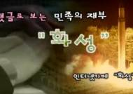 [클릭! 북한 텔레비죤] 북한의 어설픈 댓글조작 뭔가 보니