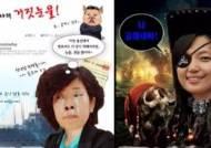 """'순악질 여사의 거짓눈물?' 김해영 """"軍, 김미화 등 합성해 비방공작"""""""