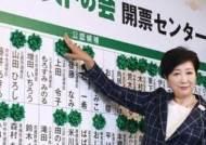 """아베 대항마 고이케 """"일본 리셋할 것…난 세금 안 올린다"""""""
