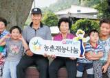 [issue&] <!HS>농촌<!HE><!HS>재능<!HE><!HS>나눔<!HE> 캠페인 '농런  ' 진행 … 양세찬 등 연예인 홍보대사 매달 참여