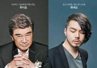 [issue&] 진화하는 가발 … 포마드·투블럭펌·모히칸 등 최신 유행 스타일도 OK!