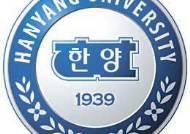 [MBA 가는 길] Hanyang MBA 등 3개 과정 운영 … 내년 스포츠비즈니스 트랙도 신설