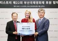 아티스트리, 6년 연속 부산국제영화제 다이아몬드 스폰서십 후원