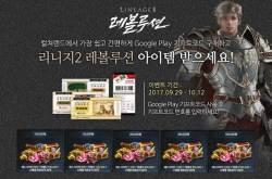 [핫이슈] 컬쳐랜드, 넷마블 모바일 MMORPG '리니지2 레볼루션' 구글 <!HS>기프트<!HE>코드 이벤트 실시