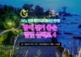 [카드뉴스]내일 놀잖아, 밤에 걷기 좋은 달빛 산책로 <!HS>4<!HE>