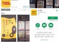 필름카메라 앱 '구닥'도 피하지 못한 IT 업계 카피캣 관행