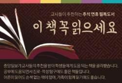 '바보 놀림 받던 IQ 173 천재'…추석 연휴 초등생을 위한 책