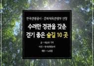 [카드뉴스] 수려한 경관을 갖춘 걷기 좋은 숲길 10곳