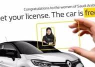 '여성 운전 허용' 빗장 푼 사우디…글로벌 車업체, 마케팅 경쟁 '후끈'