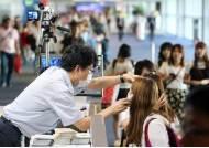 해외여행 다녀온 뒤 고열, 연휴 후유증?…감염병일 수 있어요