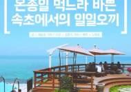 [카드뉴스] 아직 끝나지 않은 연휴…속초에서 일일오끼 어때!