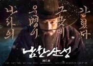 '킹스맨2' '남한산성' 양강 흥행? '범죄도시' 깜짝 역주행!