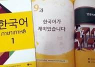 대학입시시험에 한국어 넣은 태국, 정식 한국어 교과서도 첫 발간