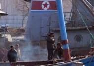 유엔 대북제재위, 북한 선박 4척에 대해 전면적 입항 금지 조치