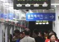 분당선 모란역서 열차 고장…50분 동안 시민 800여 명 불편
