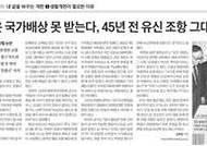 """""""군에서 죽으면 개죽음"""" 헌법 독소조항 삭제키로"""