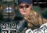 [<!HS>전일야화<!HE>(前日野話)] 진격의 공룡