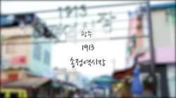 """""""역서사소~""""수제맥줏집·방앗간 옹기종기…요즘 '힙'한 시장으로 놀러간다"""