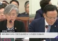 [정치부 선정 국감 Hot 영상] 강경화 답변 스타일 보니...모르고, 피하고, 받아치고