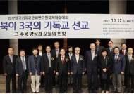숭실대 '한국기독교문화연구원 국제학술대회' 개최