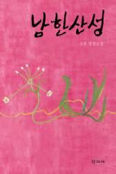 [책으로 읽는 영화] <!HS>김훈<!HE>의 '남한산성'