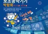 사람을 위한 따뜻한 기술··· 15일까지 보조공학기기 박람회