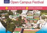 삼육대, 15일 주민과 함께하는 '오픈 캠퍼스 <!HS>페스티벌<!HE>'