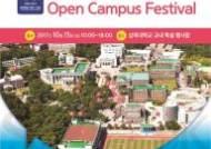 삼육대, 15일 주민과 함께하는 '오픈 캠퍼스 페스티벌'