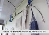 [굿모닝 내셔널]문화와 창작이 결합된 경기상상캠퍼스 가보니