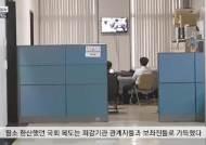 [국감 인사이드] 주차장ㆍ복도ㆍ회의실 모두 전쟁터…TV서 볼수없는 국감 풍경