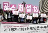 """자유한국당 """"공수처 신설 반대…'정쟁처' 될 것"""", 국민의당 """"꼼꼼히 심의할 것"""""""