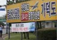 """서병수 부산시장, """"김해신공항 흔들기는 지역의 미래를 배신하는 행위"""""""