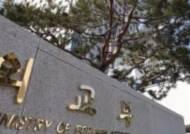 """남북 당국자, 지난 9월 국제회의서 비공개 접촉…""""北 기존 입장 반복"""""""