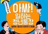 '10년, 1억 만들기' <!HS>경기도<!HE> 청년정책 통했다... 복지부도 동의