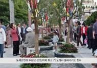 [굿모닝 내셔널] 온천막걸리·DJ파티 … 부산 동래온천 띄울 아이디어 '콸콸~'