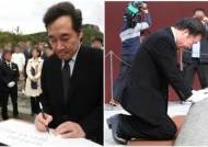 이낙연 총리, 봉하마을 참배 방명록에 '직책' 아니라 '이 말' 썼다