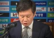 """정몽규 축구협회장, """"신태용 변함없이 신뢰...전력 강화에 전폭 지지"""""""