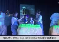 [굿모닝 내셔널]인형극으로 다시 꿈꾸는 경력단절여성들