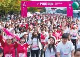 [시선집중] 건강하고 아름다운 가슴 꿈꾸며 … 1만 명 가을을 달렸다