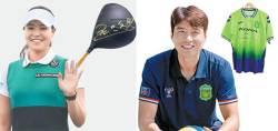 [2017 <!HS>위아자<!HE>] '대박이 아빠' 이동국 유니폼, 박정환 9단 바둑판, 오세근의 농구화