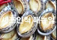 [셰프인척 매뉴얼] 레스토랑 전복 식감의 비결? 전기밥솥으로 해결