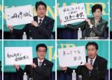 [일본총선]아베,261석이상 압승으로 '최장수 총리'꿈 날개다나